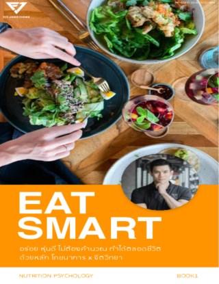 eat-smart-กินอย่างฉลาด-ไม่ต้องคำนวณ-หน้าปก-ookbee