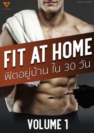 หน้าปก-fit-at-home-ฟิตอยู่บ้านใน-30-วัน-volume-1-มือใหม่ทำได้-ไม่มีแรงกระแทก-ookbee
