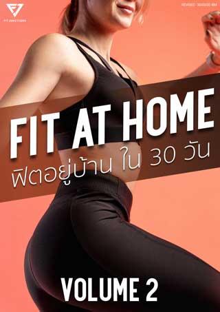 หน้าปก-fit-at-home-ฟิตอยู่บ้านใน-30-วัน-volume-2-เริ่มท้าทายมากขึ้น-ookbee