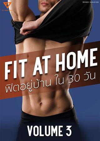 หน้าปก-fit-at-home-ฟิตอยู่บ้านใน-30-วัน-volume-3-burn-สุดๆ-ไขมันลดกระจาย-ookbee