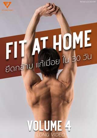หน้าปก-fit-at-home-ยืดกล้าม-แก้เมื่อยใน-30-วัน-volume-4-ookbee
