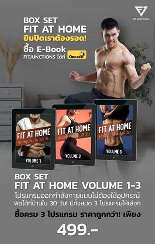 หน้าปก-boxset-fit-at-home-ฟิตอยู่บ้านใน-30-วัน-plus-volume-beginner-advanced-vol-1-3-ookbee