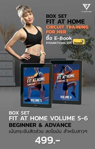หน้าปก-boxset-fit-at-home-circuit-training-สำหรับผู้หญิง-plus-volume-beginner-advanced-vol-5-6-ookbee