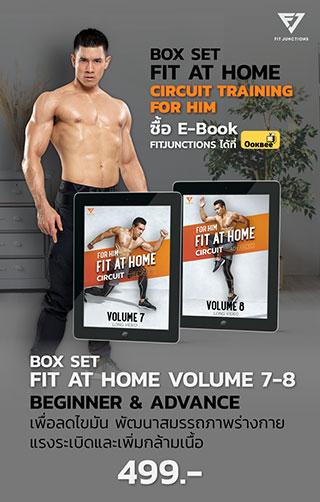 หน้าปก-boxset-fit-at-home-circuit-training-for-him-สำหรับผู้ชาย-plus-volume-beginner-advanced-vol-7-8-ookbee