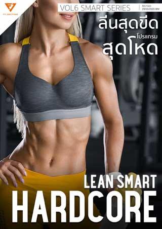 หน้าปก-lean-smart-hardcore-for-her-สำหรับผู้หญิง-ookbee