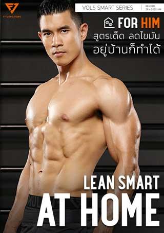 หน้าปก-lean-smart-at-home-for-him-สำหรับผู้ชาย-ookbee