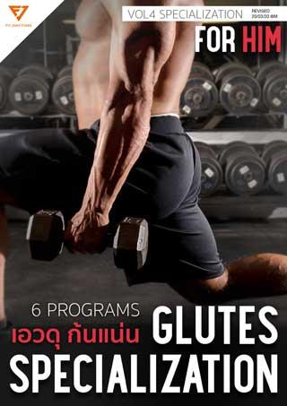 หน้าปก-glutes-specialization-for-him-โปรแกรมก้นสำหรับผู้ชาย-ookbee
