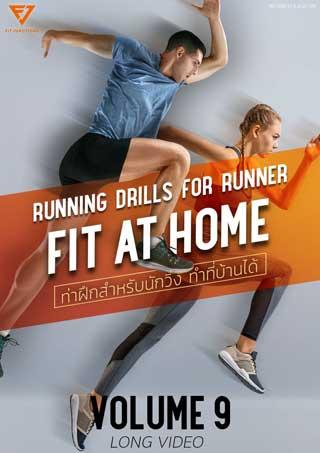 e-book-fit-at-home-running-drills-สำหรับฝึกวิ่ง-หน้าปก-ookbee