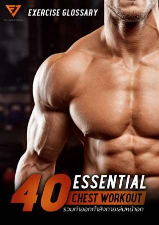 หน้าปก-essential-workout-40-ท่าเล่นหน้าอก-ookbee