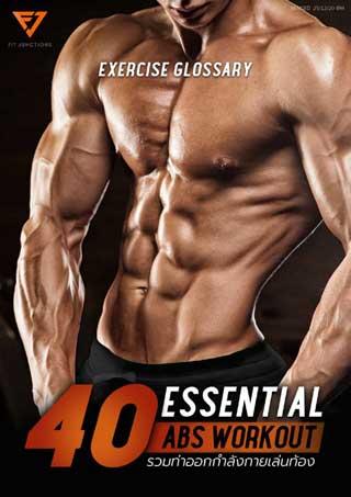หน้าปก-essential-workout-40-ท่าเล่นท้อง-ookbee