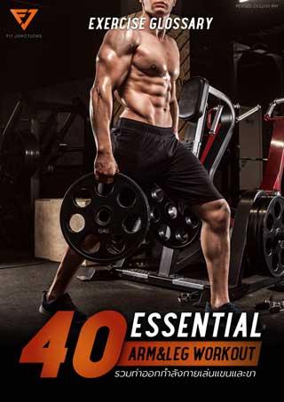 หน้าปก-essential-workout-40-ท่าเล่นแขน-ขา-ookbee