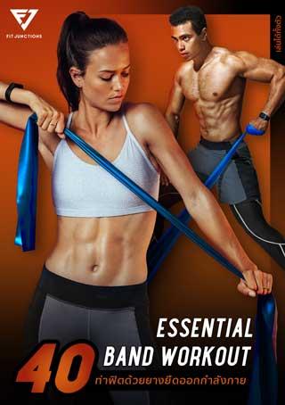 หน้าปก-essential-workout-40-ได้ทั้งตัว-ด้วยยางยืด-resistance-band-ookbee