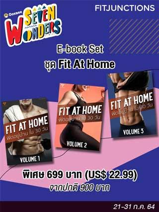 หน้าปก-e-book-set-fit-at-home-ookbee