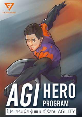 หน้าปก-agi-hero-program-โปรแกรมฝึกหุ่นแบบฮีโร่สาย-agility-ookbee