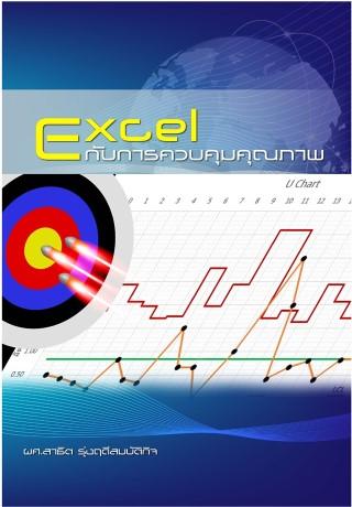 excel-กับการควบคุมคุณภาพ-หน้าปก-ookbee