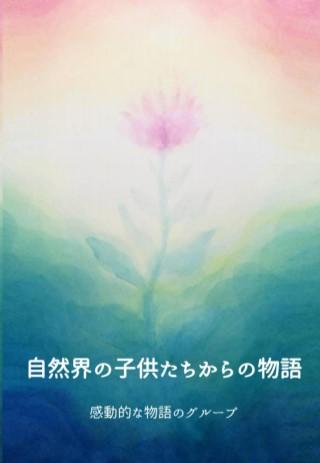หน้าปก-เรื่องเล่าจากเด็ก-ๆ-แห่งธรรมชาติ-ฉบับภาษาญี่ปุ่น-ookbee