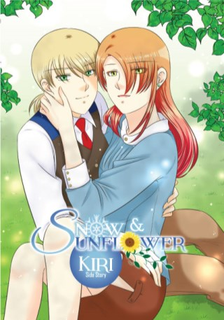 หน้าปก-snow-sunflower-kiri-side-story-ookbee