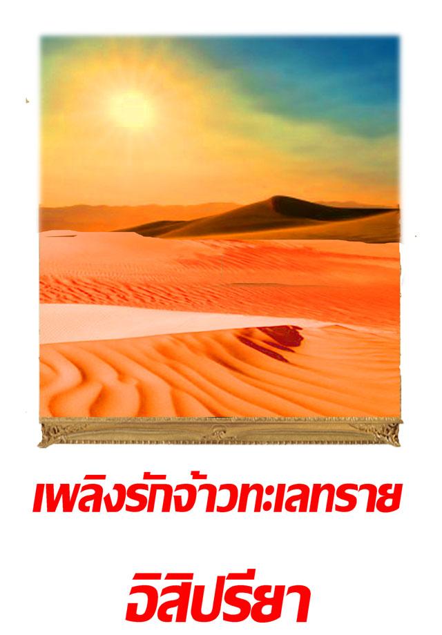 หน้าปก-เพลิงรักจ้าวทะเลทราย-ookbee
