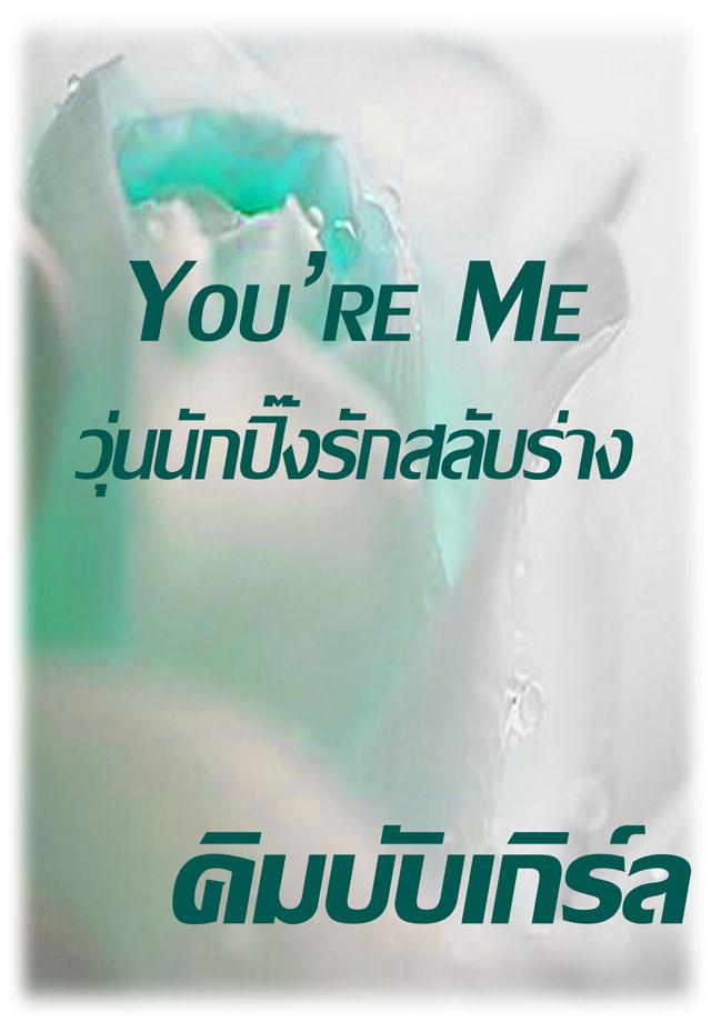 หน้าปก-youre-me-วุ่นนักปิ๊งรักสลับร่าง-ookbee