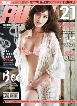 rush-magazine-september-2017-หน้าปก-ookbee