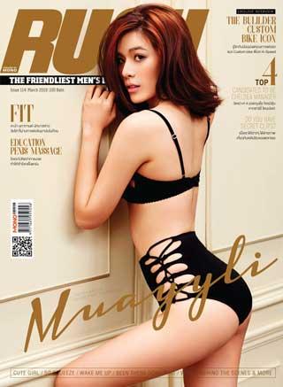 หน้าปก-rush-magazine-march-2019-ookbee