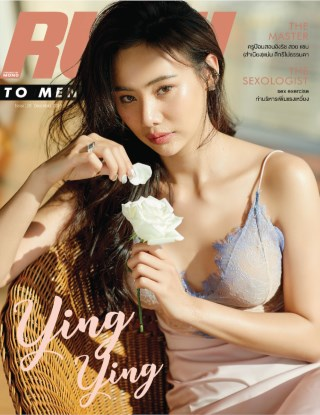 หน้าปก-rush-magazine-december-2019-ookbee