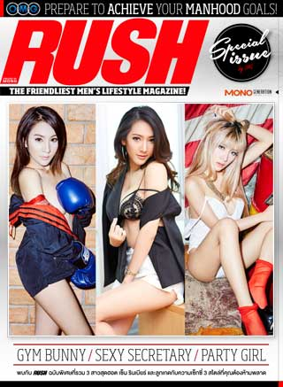 หน้าปก-rush-special-oh-my-god-ookbee