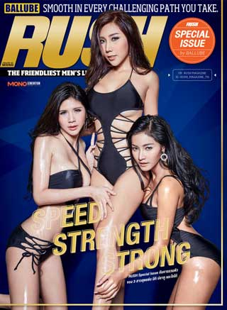 หน้าปก-rush-special-edition-rush-special-speed-strength-strong-ookbee