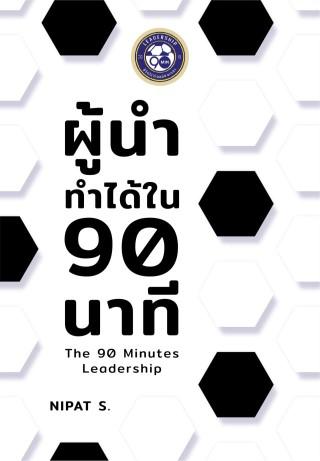 หน้าปก-ผู้นำทำได้ใน-90-นาที-the-90-minutes-leadership-ookbee