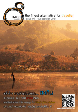 หน้าปก-zero-degree-december-2011-ookbee