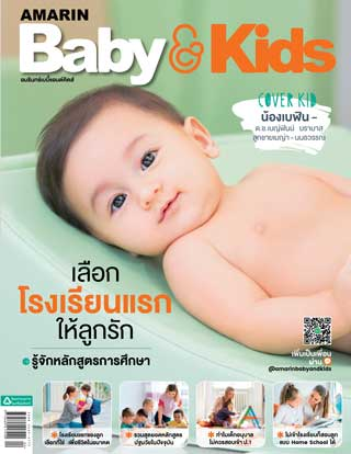 หน้าปก-amarin-babykids-april-may-2019-ookbee