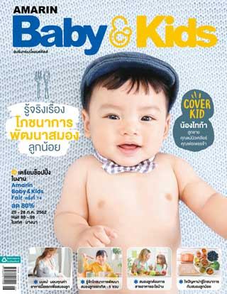 amarin-babykids-june-july-2019-หน้าปก-ookbee