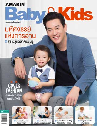 หน้าปก-amarin-babykids-august-september-2019-ookbee