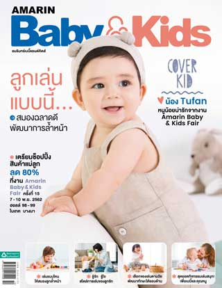 หน้าปก-amarin-babykids-october-november-2019-ookbee