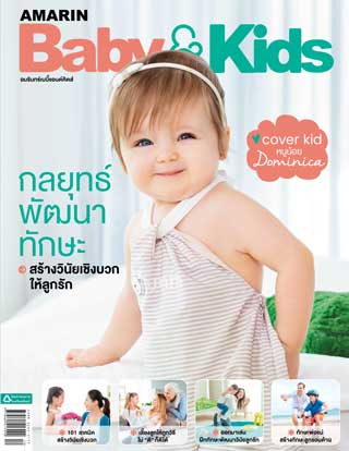 amarin-babykids-december-2019-january-2020-หน้าปก-ookbee