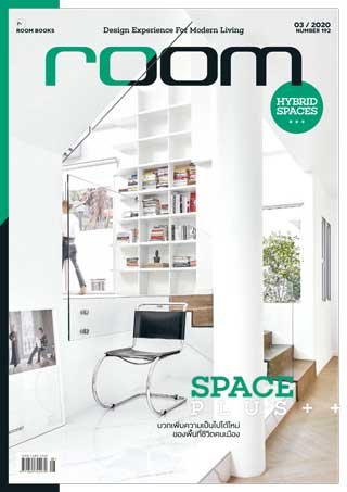 หน้าปก-room-august-october-2020-ookbee