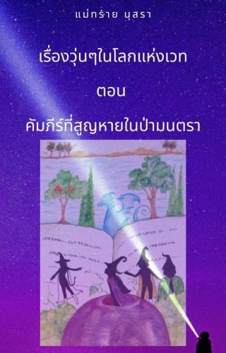หน้าปก-เรื่องวุ่นๆในโลกแห่งเวท-ตอน-คัมภีร์ที่สูญหายในป่ามนตรา-ookbee