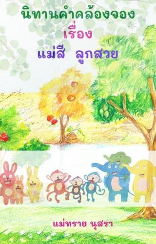 หน้าปก-นิทานคำคล้องจอง-เรื่อง-แม่สี-ลูกสวย-ookbee