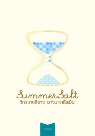 หน้าปก-summer-salt-จักรวาลสีขาว-ดาวนาเกลือเม็ด-ookbee