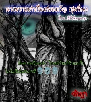 นางพรายเล่าเรื่องสยองขวัญ-ชุดที่16-เรื่องผีที่ต้นมะขาม-หน้าปก-ookbee