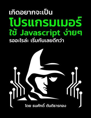 เกิดอยากจะเป็น-โปรแกรมเมอร์-ด้วย-Javascript-หน้าปก-ookbee