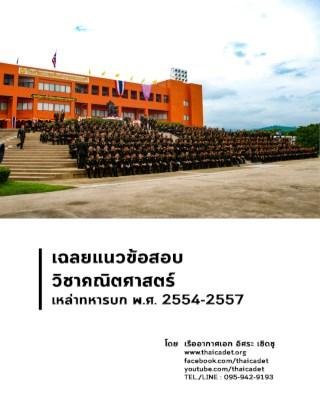 หน้าปก-เฉลยแนวข้อสอบ-วิชาคณิตศาสตร์-เหล่าทหารบก-พศ-2554-2557-4-ปี-ookbee