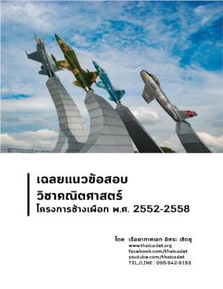 หน้าปก-เฉลยแนวข้อสอบ-วิชาคณิตศาสตร์-โครงการช้างเผือก-พศ-2552-2558-7-ปี-ookbee