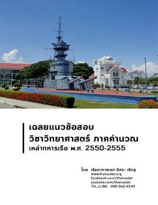 หน้าปก-เฉลยแนวข้อสอบ-วิชาวิทยาศาสตร์-ภาคคำนวณ-เหล่าทหารเรือ-พศ-2550-2555-6-ปี-ookbee