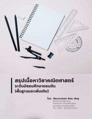 หน้าปก-สรุปเนื้อหาวิชาคณิตศาสตร์-ระดับมัธยมศึกษาตอนต้น-พื้นฐานและเพิ่มเติม-ookbee