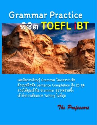 หน้าปก-grammar-practice-พิชิต-toefl-ibt-ookbee