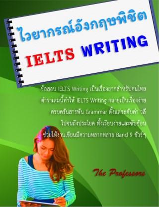 หน้าปก-ไวยากรณ์อังกฤษพิชิต-ielts-writing-ookbee