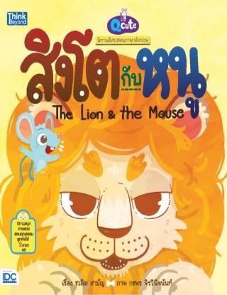 หน้าปก-qcute-นิทานอีสปสอนอังกฤษ-สิงโตกับหนู-ookbee