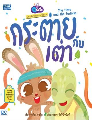 qcute-นิทานอีสปสอนอังกฤษ-กระต่ายกับเต่า-หน้าปก-ookbee