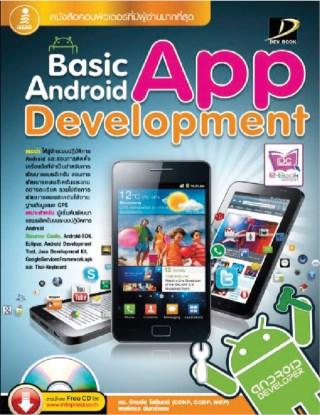 หน้าปก-basic-android-app-development-ookbee